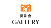 BS撮影会 GALLERY